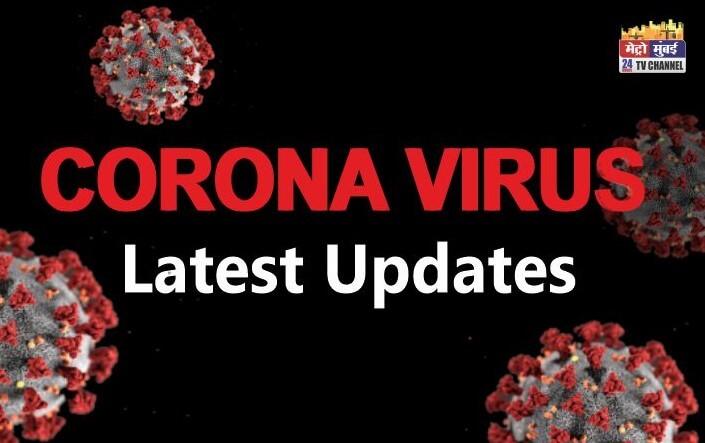 महाराष्ट्र में जारी कोरोना का कहर, करीब 5 लाख लोग कोरोना से संक्रमित