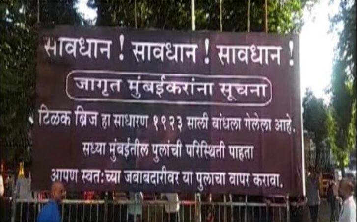 मुंबई के इन 13 फुट ओवर ब्रिज पर यात्रा करना खतरनाक, बीएमसी ने की अपील