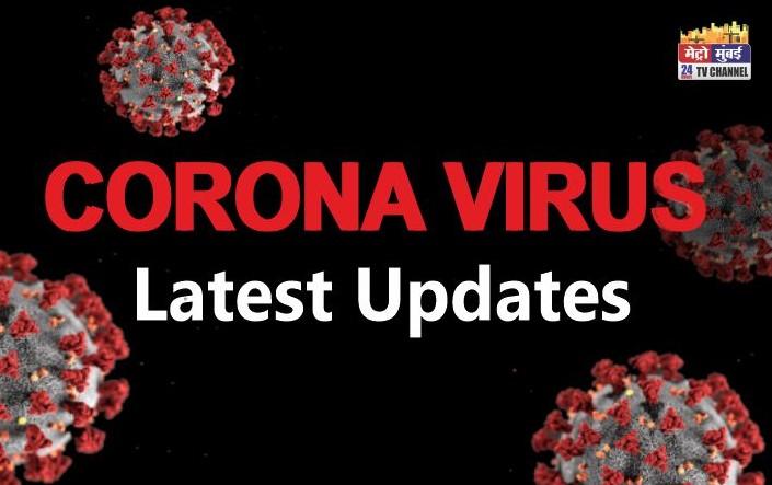 COVID19 update: महाराष्ट्र में कोरोना के 10244 नए मामले और 263 मौतें