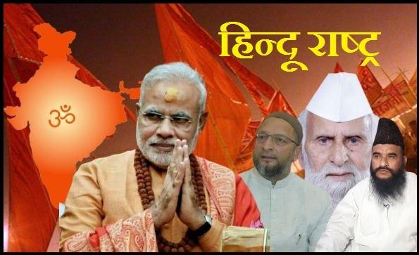 """क्या भारत """"हिन्दू"""" राष्ट्र बन सकता हैं, आइये जानते हैं"""