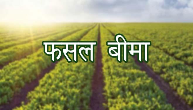 किसानों ने किया फसल बीमा योजना का विरोध