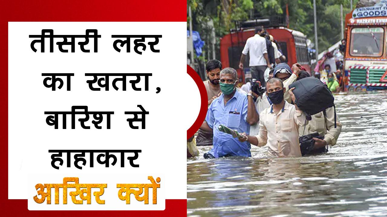 Aakhir Kyon: तीसरी लहर का खतरा, बारिश से हाहाकार   Mumbai Rains  Metro Mumbai
