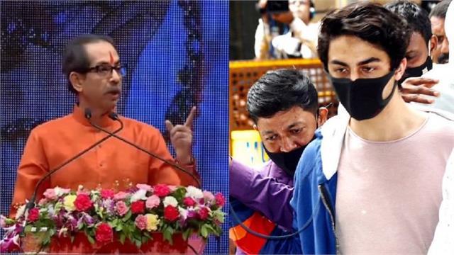 आर्यन खान को लेकर NCB पर भड़के उद्धव ठाकरे